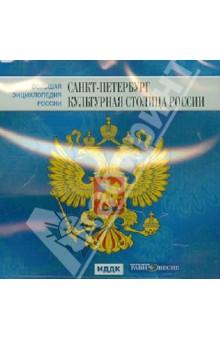 Большая энциклопедия России. Санкт-Петербург - культурная столица России (CD)
