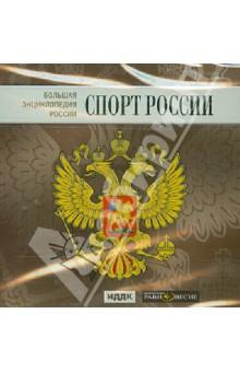 Большая энциклопедия России. Спорт России (CD)