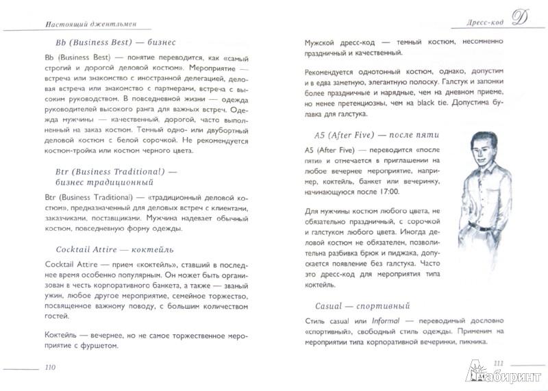 Иллюстрация 1 из 10 для Настоящий джентльмен. Правила современного этикета для мужчин - Елена Вос | Лабиринт - книги. Источник: Лабиринт