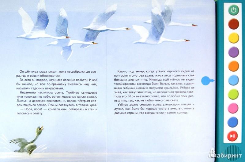 Иллюстрация 1 из 22 для Гадкий утенок. Волшебная книга-плеер - Ганс Андерсен | Лабиринт - книги. Источник: Лабиринт