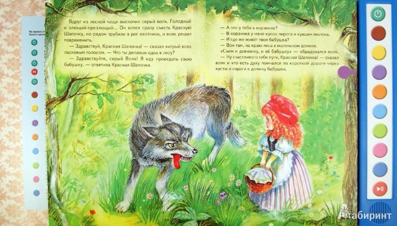 Иллюстрация 1 из 11 для Красная Шапочка. Волшебная книга-плеер - Шарль Перро | Лабиринт - книги. Источник: Лабиринт