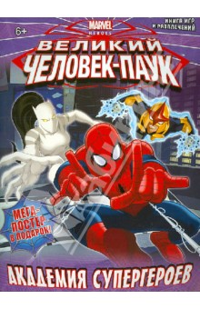 Академия супергероев. Книга игр и развлечений