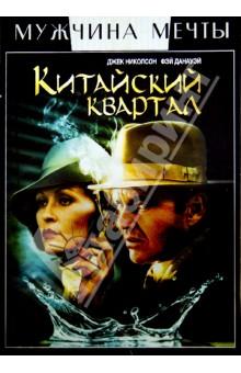 Полански Роман Китайский квартал (DVD)