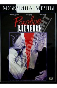 Роковое влечение (DVD)