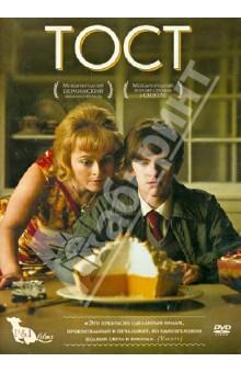 Тост (DVD)