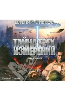 Тайна трех измерений (CD)Современная отечественная литература<br>Атака пришельцев из дальнего космоса и из параллельного измерения, могущественная суперцивилизация высаживает десант на Землю. Битвы с инопланетными чудовищами, шпионаж в пользу соседей из параллельной вселенной, путешествия к звездам, происки земных и космических спецслужб - обычный русский паренек Мишка, его подруга Оксана и кот-телепат Бэзил постоянно находятся в гуще событий.<br>