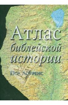 Атлас библейской историиВсемирная история<br>Атлас в себя включает:<br>Обзор библейской истории от Авраама до Апостола Павла<br>Мнения историков и новые находки археологов<br>97 географических карт, 17 планов и более 150 фотографий<br>Вспомогательные материалы о библейских реалиях<br>Хронологические таблицы, глоссарий, указатель к картам, предметный указатель и указатель библейских цитат<br>Хронологические и географические рамки атласа<br>Повествованию об истории Израиля в Библии предпослан рассказ о сотворении мира и потопе. Этим темам, хотя и не относящимся к истории в современном ее понимании, посвящены первые страницы и в нашем атласе.<br>Предания о происхождении еврейского народа (о патриархах, пребывании в Египте, исходе и заселении Ханаана) с трудом поддаются историческому анализу. Если понимать буквально хронологические указания самой Библии, то исход нужно отнести к середине 2-го тыс. до н. э., а эпоху патриархов - к концу 3-го тыс. до н. э. Однако хронологические указания, о которых идет речь (например, 400 лет, отделяющие, согласно 3 Цар 6:1, основание храма в Иерусалиме от исхода), по-видимому, имеют скорее символический, чем точный исторический смысл. Отсылки к событиям, лицам и ситуациям 3-го и 2-го тыс. до н. э. в библейском повествовании исключительно редки и спорны. Зато нетрудно указать детали, безусловно, отражающие жизнь и представления намного более позднего времени. В результате, мнения ученых относительно достоверности этих преданий сильно расходятся. Археологические данные свидетельствуют о присутствии израильтян в Палестине ок. 1200 г. до н. э. С этого времени мы можем, с большей или меньшей отчетливостью, проследить историю евреев вплоть до римской эпохи. <br>Впрочем, ни географически, ни хронологически наш атлас не ограничивается историей Израиля. Необходимый фон для ее понимания - история и культура народов Древнего Востока. Специальные главы атласа посвящены Египту и Месопотамии, где цивилизация возникла в конце 4-го тыс. до н. э. Больше