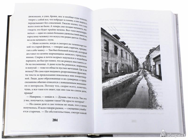 Иллюстрация 1 из 8 для Сказки старого Вильнюса. Том 2 - Макс Фрай | Лабиринт - книги. Источник: Лабиринт