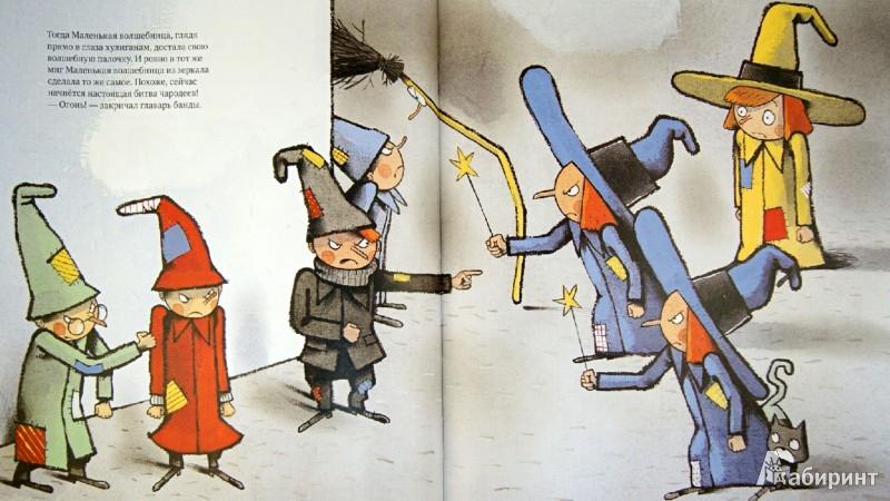 Иллюстрация 1 из 15 для Большая книга сказок о колдуньях, ведьмах и волшебницах | Лабиринт - книги. Источник: Лабиринт