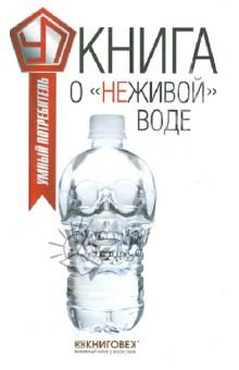 """Книга о """"неживой"""" воде"""