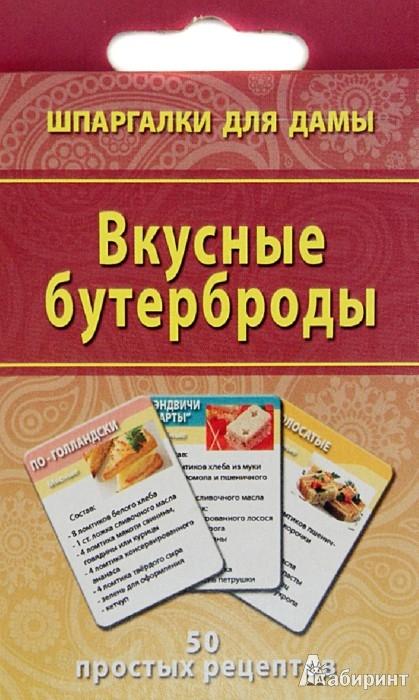 Иллюстрация 1 из 6 для Вкусные бутерброды - Александр Лерман | Лабиринт - книги. Источник: Лабиринт