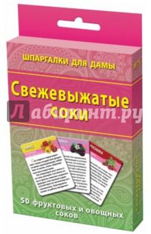 Свежевыжатые сокиЗнакомство с миром вокруг нас<br>50 карточек с полезными свойствами:<br>- содержание витаминов, минеральных солей, кислот, металлов<br>- ограничения и противопоказания.<br>Ощутите целебную силу сока!<br>Упаковка: картонный блистер.<br>