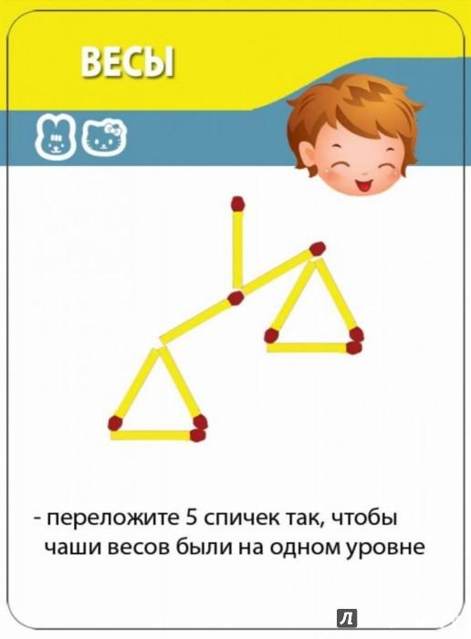Иллюстрация 1 из 12 для Головоломки из спичек 5-12 лет | Лабиринт - книги. Источник: Лабиринт