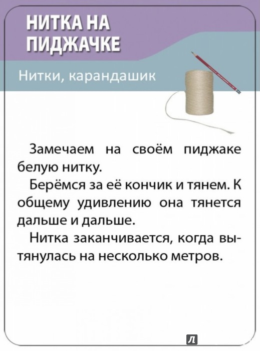 Иллюстрация 1 из 6 для Шпаргалки для мамы. Детские фокусы. 50 простых фокусов | Лабиринт - книги. Источник: Лабиринт