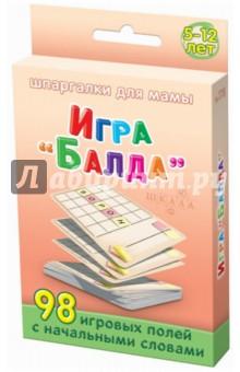 Игра Балда. 98 игровых полей с начальными словамиКарточные игры для детей<br>Знаменитая игра для расширения словарного запаса.<br>Набор содержит 50 карточек с полями.<br>Для детей 5-12 лет.<br>Составитель: А. Лерман<br>