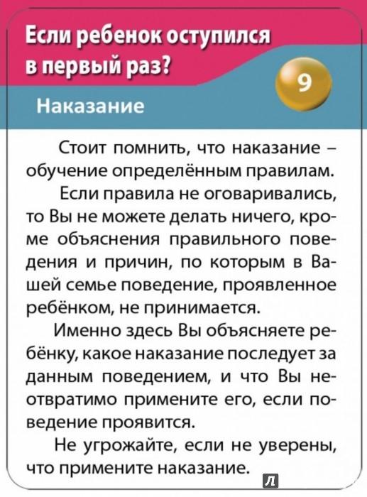 Иллюстрация 1 из 10 для Шпаргалки для мамы. Наказание и поощрение 50 проверенных способов   Лабиринт - книги. Источник: Лабиринт