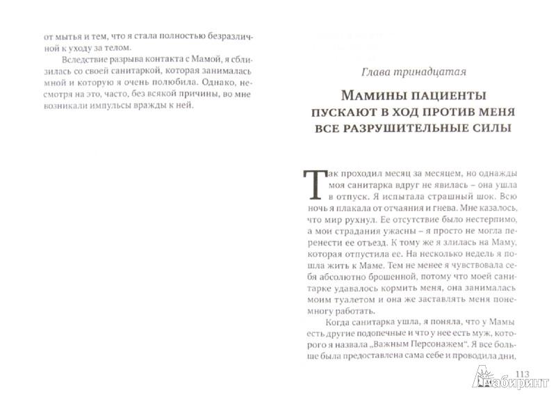 Иллюстрация 1 из 8 для Дневник шизофренички. Самонаблюдения больной шизофренией во время психотерапевтического лечения - Маргерит Сешей | Лабиринт - книги. Источник: Лабиринт