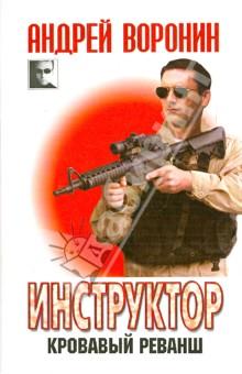 Обложка книги Инструктор. Кровавый реванш