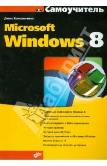 Самоучитель Microsoft Windows 8Операционные системы и утилиты для ПК<br>Описаны основные нововведения в Windows 8, особое внимание уделено использованию системы на планшете. Рассмотрена установка системы как на физический компьютер (стационарный, ноутбук, нетбук, планшет), так и на виртуальный (VMware, Virtual Box). Приведено описание нового интерфейса системы Metro, стандартных Metro-приложений, новой версии браузера Internet Explorer 10. Рассмотрены среда восстановления Windows, функция резервирования файлов История файлов, почтовый клиент Windows Live Mail, сетевой диск SkyDrive, Магазин Windows и другие новинки.<br>