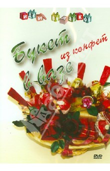 Букет из конфет в вазе. Идеи подарков (DVD)