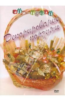 Декорирование корзины. Идеи подарков (DVD)