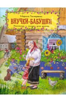 Внучки-бабушки. Рассказы и сказки для детей