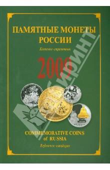 Памятные и инвестиционные монеты России. 2009. Каталог-справочник