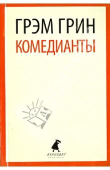 Комедианты