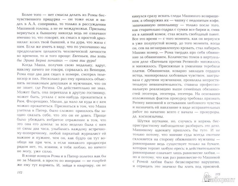 Иллюстрация 1 из 14 для Маша Регина - Вадим Левенталь | Лабиринт - книги. Источник: Лабиринт
