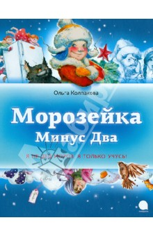 Морозейка Минус Два, Колпакова Ольга Валериевна
