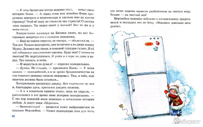Иллюстрация 1 из 24 для Морозейка Минус Два - Ольга Колпакова | Лабиринт - книги. Источник: Лабиринт