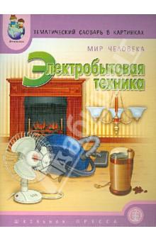 Издательство Школьная пресса