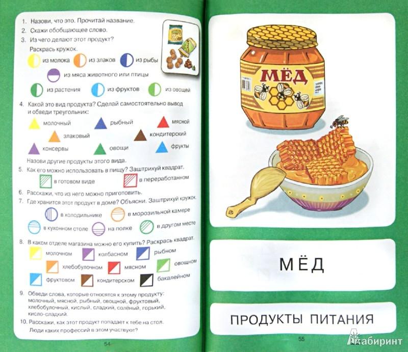 Иллюстрация 1 из 16 для Мир человека. Посуда. Продукты питания. Одежда. Упражнения на проверку и закрепление знаний дошк.   Лабиринт - книги. Источник: Лабиринт