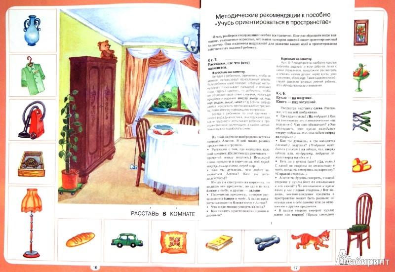Иллюстрация 1 из 4 для Учусь ориентироваться в пространстве. Книга для занятий с детьми 5-7 лет | Лабиринт - книги. Источник: Лабиринт