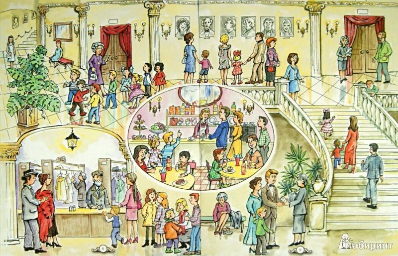 Иллюстрация 1 из 17 для Какие бывают театры. Для занятия с детьми 5-7 лет - Александр Распопов | Лабиринт - книги. Источник: Лабиринт