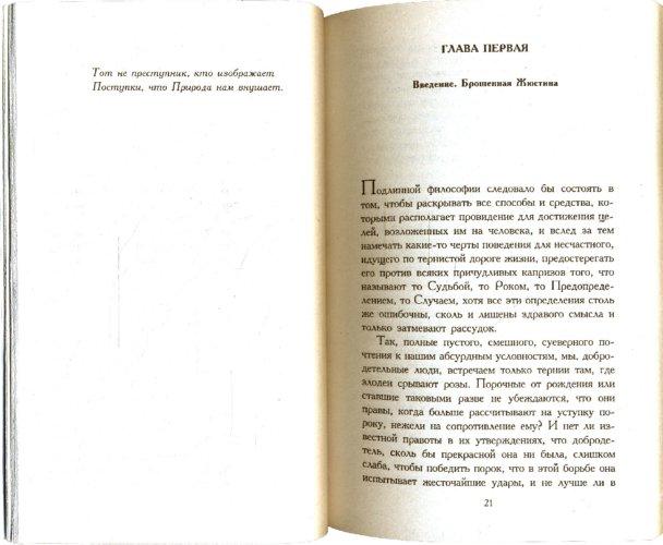 Иллюстрация 1 из 4 для Жюстина, или Несчастья добродетели - Маркиз де Сад | Лабиринт - книги. Источник: Лабиринт