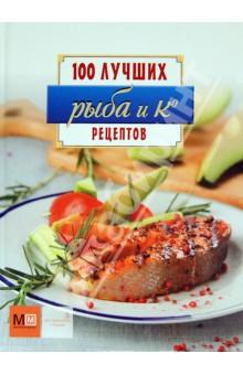 Рыба и КоБлюда из рыбы и морепродуктов<br>В книге собраны сто лучших рецептов блюд из рыбы. Это салаты и закуски, супы и основные блюда, а также выпечка.<br>Редактор-составитель: Примакова Е. С.<br>