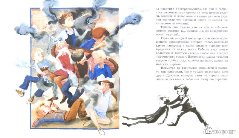 Иллюстрация 1 из 7 для Праздник непослушания - Сергей Михалков | Лабиринт - книги. Источник: Лабиринт