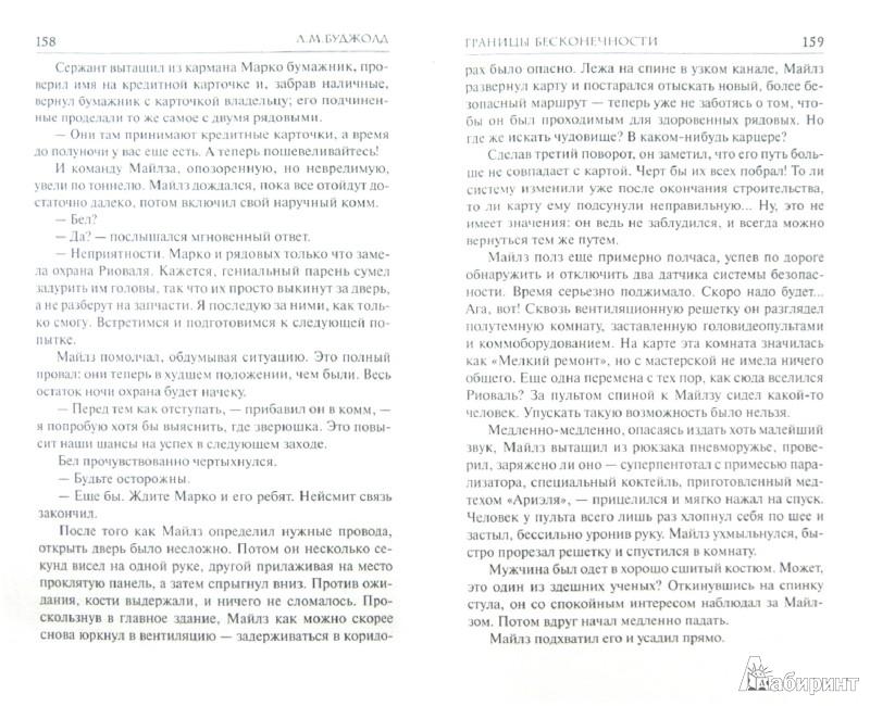 Иллюстрация 1 из 8 для Границы бесконечности - Лоис Буджолд   Лабиринт - книги. Источник: Лабиринт