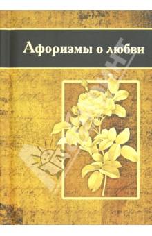 Афоризмы о любвиАфоризмы<br>В подарочной книге необычного формата собраны самые лучшие афоризмы о любви и счастье.<br>