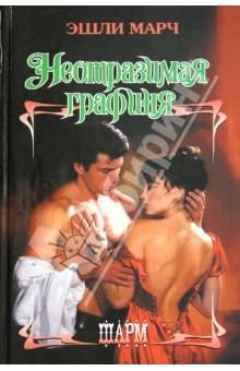 Неотразимая графиняИсторический сентиментальный роман<br>Лия Джордж и Себастьян Мейдингер, граф Райтсли, связаны болью предательства: трагически погибшие муж Лии и жена Себастьяна, как оказалось, были любовниками. Однако если граф намерен любой ценой избежать разглашения этой тайны, то гордая красавица Лия готова поведать обществу скандальную новость.<br>Единственный выход для Себастьяна спасти репутации обоих -  немедленно жениться на Лии. Любовь в его тщательно продуманные планы, конечно, не входит, но порой страсть врывается в жизнь негаданно-нежданно…<br>