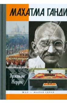 Махатма ГандиПолитика<br>Мохандас Карамчанд Ганди - одна из наиболее харизматичных фигур XX столетия. Рабиндранат Тагор дал ему имя Махатма - Великая душа, под которым он стал известен всему миру. Выходец из богатой касты купцов и блестяще образованный юриста, он стал на путь сурового аскетизма и заложил основы нового философского учения. Он возглавил освободительную борьбу против британского господства, призывая своих сограждан проявлять мужество и ненасилие. Чтобы приостановить столкновения внутри страны, он обошел пешком Восточную Бенгалию и Бихар, призывая индусов, мусульман и сикхов к прекращению беспорядков. Его идейное и политическое наследие оказало заметное влияние на многих деятелей антиколониального и демократического движения и снискало ему всенародную любовь и почитание.<br>