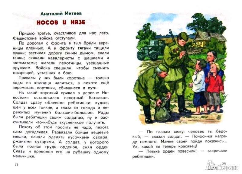 Иллюстрация 1 из 2 для Мы - богатыри!   Лабиринт - книги. Источник: Лабиринт