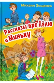 Рассказы Михаила Зощенко - Планета сказок