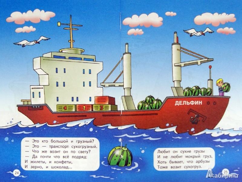 Иллюстрация 1 из 29 для Кто во что играет? Стихи - Владимир Орлов | Лабиринт - книги. Источник: Лабиринт