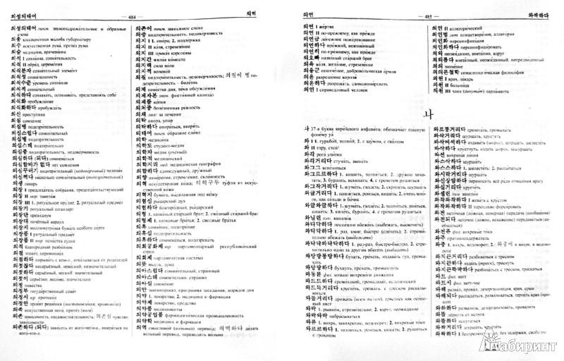 Корейский и русский словарь