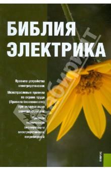 Библия электрика: Правила устройства электроустановок, Межотраслевые правила по охране труда
