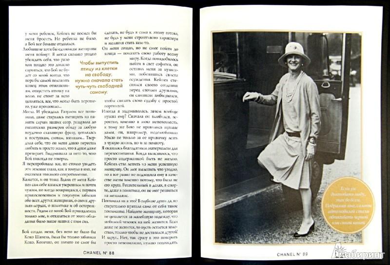 Иллюстрация 1 из 19 для Коко Шанель. Жизнь, рассказанная ею самой - Коко Шанель | Лабиринт - книги. Источник: Лабиринт