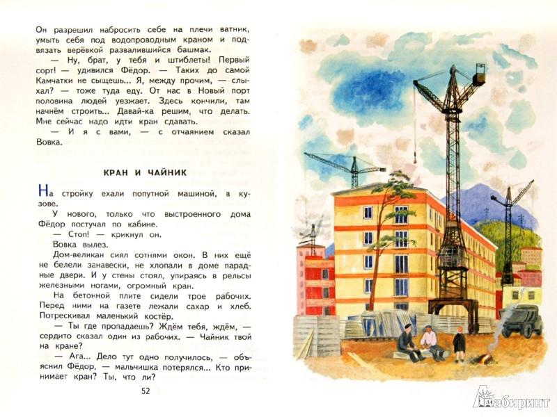 Иллюстрация 1 из 25 для Солнечный мальчик - Святослав Сахарнов | Лабиринт - книги. Источник: Лабиринт