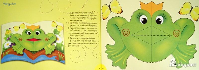 Иллюстрация 1 из 26 для Объемные аппликации. Альбом для детского творчества - Ольга Иголкина | Лабиринт - игрушки. Источник: Лабиринт